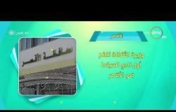 8 الصبح - أحسن ناس | أهم ما حدث في محافظات مصر بتاريخ 19 - 1 - 2019