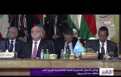 الأخبار - وفود عربية تصل بيروت للمشاركة في القمة الاقتصادية العربية غداً