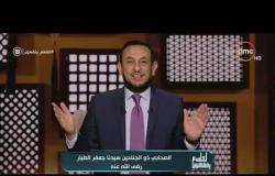 """الشيخ رمضان عبد المعز يشرح """"كان الله غفورا رحيما"""""""