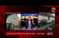 مؤسس حملة خليها تصدي زيرو جمارك: نبحث عن سعر عادل للسيارات في مصر