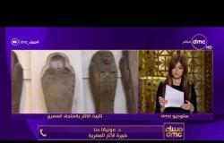 مساء dmc - | بعد سوهاج ... تثبيت التماثيل الاثرية بالمسامير في المتحف المصري |