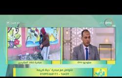 8 الصبح - نائب رئيس فريق التدخل السريع/ أيمن عبد العزيز - يتحدث عن دور (مبادرة حياة كريمة )