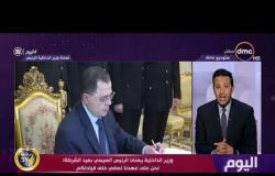 اليوم - وزير الداخلية يهنئ الرئيس السيسي بعيد الشرطة : نحن على عهدنا نمضي خلف قيادتكم