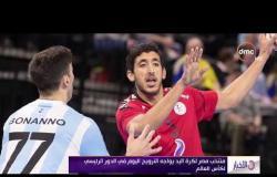 الأخبار –  منتخب مصر لكرة اليد يواجه النرويج اليوم في الدور الرئيسي لكأس العالم