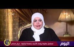 اليوم - مسلسل سقوط رؤساء الأحياء بتهمة الرشوة .. عرض مستمر