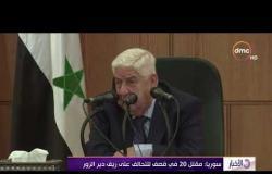 الأخبار - سوريا : مقتل 20 في قصف للتحالف على ريف دير الزور