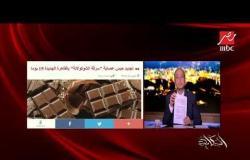 عصابة مصرية متخصصة في سرقة الشوكولاتة.. عمرو أديب: لينا خصوصيتنا