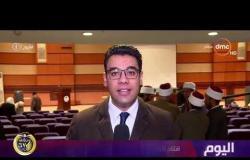 اليوم - افتتاح أكاديمية وزارة الأوقاف لتدريب الدعاة بمدينة السادس من أكتوبر