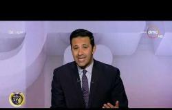 اليوم - حلقة الأحد 20-1-2019 مع عمرو خليل وسارة حازم
