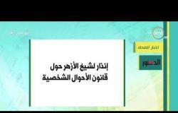 8 الصبح - أهم وآخر أخبار الصحف المصرية اليوم بتاريخ 21 - 1 - 2019