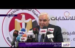 الأخبار - الهيئة الوطنية للانتخابات تعلن نتيجة الانتخابات التكميلية في 3 دوائر
