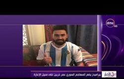 الأخبار - بيراميدز يضم المهاجم السوري عمر خربين على سبيل الإعارة