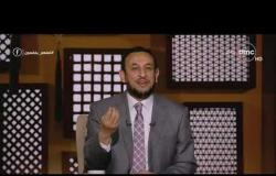 لعلهم يفقهون - الشيخ رمضان عبد المعز: دخول الجنة يكون في جماعات ممن يحبهم المرء