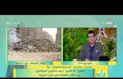8 الصبح - كاميرا 8 الصبح ترصد شكاوي المواطنين من ( انتشار القمامة في شبرا الخيمة )