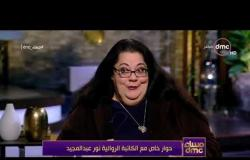 مساء dmc - نور عبد المجيد | لن يتقبل مجتمعنا خيانة المرأة كخيانة الرجل ولو بعد مليون عام |