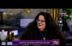 مساء dmc - الكاتبة نور عبد المجيد | الانسان اضعف من مواجهة نفسه |