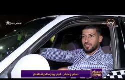 مساء dmc - حسام وعصام .. شباب يواجه الحياة بالعمل