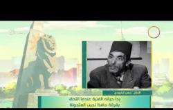 """8 الصبح - فقرة أنا المصري عن """" الفنان .. حسن البارودي """""""