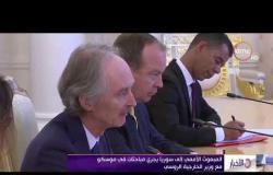 الأخبار - المبعوث الأممي إلى سوريا يجري مباحثات في موسكو مع وزير الخارجية الروسي
