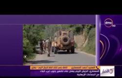 الأخبار - المسماري : الجيش الليبي يعمل على تطهير جنوب غرب البلاد من الجماعات الإرهابية