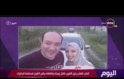 اليوم - النائب العام يحيل الطبيب قاتل زوجته وأطفاله بكفر الشيخ لمحكمة الجنايات