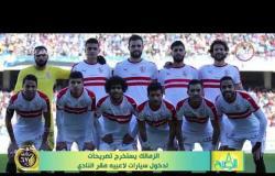 8 الصبح - أهم وآخر الأخبار الرياضية اليوم بتاريخ 22 - 1 - 2019