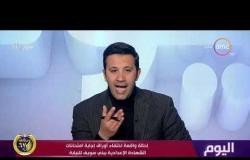 اليوم - إحالة واقعة اختفاء أوراق إجابة امتحانات الشهادة الإعدادية ببني سويف للنيابة
