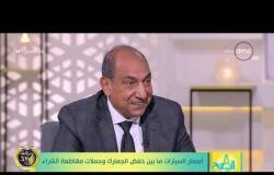 8 الصبح – لقاء مع اللواء / عبد السلام عبد الجواد عضو شعبة السيارات و نائب رئيس رابطة تجار سيارات مصر