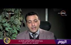 """اليوم - وزارة التضامن تطالب المواطنين بالإبلاغ عن """" المشردين """" على رقم 16439"""