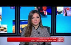 #حديث_المساء | تفاصيل انطلاق معرض القاهرة الدولي للكتاب بحضور الرئيس السيسي