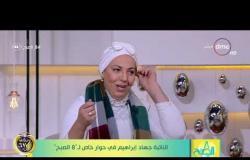 """8 الصبح – النائبة جهاد إبراهيم في حوار خاص لـ """" 8 الصبح """""""