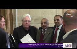 الأخبار - المبعوث الأممي في صنعاء مجدداً للقاء الحوثيين