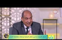 8 الصبح –  اللواء / عبد السلام عبد الجواد - أسعار السيارات ما بين خفض الجمارك و حملات مقاطعة الشراء