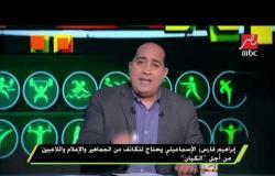 عضو إدارة الإسماعيلى : لن نفرط فى المحمدي ومتولي