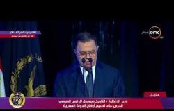 تغطية خاصة - وزير الداخلية : عطاء الشرطة المصرية متصل دائماً بالعمل الوطني
