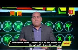 محمد محمود يعود للأهلى بعد 10 شهور