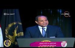 السفيرة عزيزة - كلمة الرئيس عبد الفتاح السيسي في الاحتفال بعيد الشرطة الـ 67