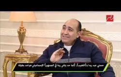 حسني عبد ربه : لما حد يتقي ربنا فى الجمهور الإسماعيلى هياخد بطولة