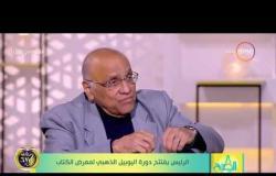 """8 الصبح - الكاتب والأديب/ يوسف العقيد """" الأمية خطر حقيقي على تقدم هذا المجتمع """""""