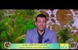 8 الصبح - أبطال مصر في الإسكواش يصعدون إلى مراكز متقدمة في المنافسات الدولية