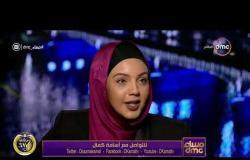 مساء dmc - حوار خاص مع شباب الجالية المصرية في أستراليا وانطباعاتهم والمجتمع الأسترالي بمصر