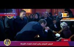 لفتة إنسانية من الرئيس السيسي والتقدم لوالدة الشهيد رمضان محمد وتسليمها وسام الشهيد - تغطية خاصة