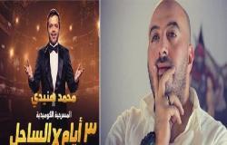 بعد نجاح «3 أيام في الساحل».. الهواري ينعش المسرح بـ 5 عروض