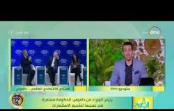 8 الصبح - رئيس الوزراء من دافوس : الحكومة مستمرة في نهجها لتشجيع الاستثمار