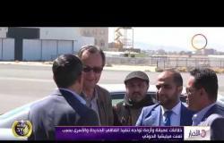 الأخبار - جريفيث يغادر صنعاء بعد رفض ميليشيا الحوثي الاجتماع مع