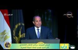 8 الصبح - الرئيس السيسي : برنامج الإصلاح الاقتصادي كان الخيار لوحيد لإنقاذ الدولة المصرية