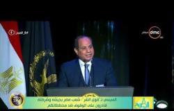 8 الصبح - السيسي لـ قوى الشر : شعب مصر بجيشة وشرطته قادرون على الوقوف ضد مخططاتكم