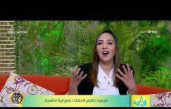 8 الصبح - لقاء مع...منسقة ومنظمة الحفلات ( ندى عبد العظيم ) كيفية تنظيم الحفلات بميزانية مناسبة