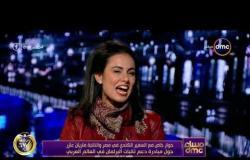 مساء dmc - النائبة ماريان عازر وكيف ترى برنامج مبادرة دعم نائبات البرلمان في العالم العربي ؟