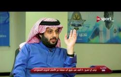 تركي آل الشيخ يكشف سبب خلافه مع مجلس إدارة النادي الأهلي